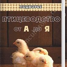 """Книга """"Птицеводство от А до Я"""": описание, купить, отзывы."""
