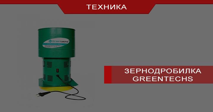 Измельчитель кормов greentechs