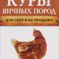 Книги по птицеводству