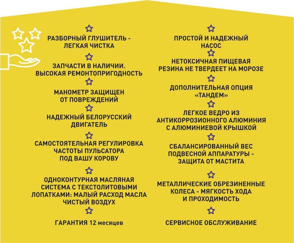 Доильный агрегат ФЕРМЕР АДЭ-01 цельная резина