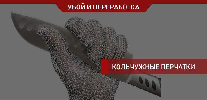 Кольчужные перчатки купить – о порезах рук навсегда забыть