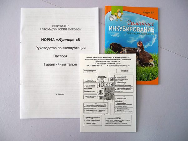 Инкубатор Норма ЛУППЕР (72)