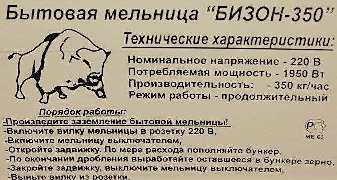 Зернодробилка Бизон инструкция